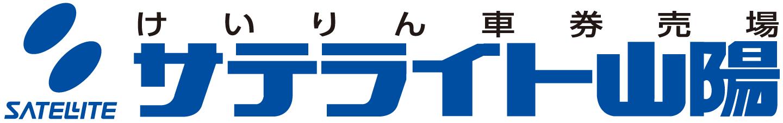サテライト山陽ロゴ(背景透過)