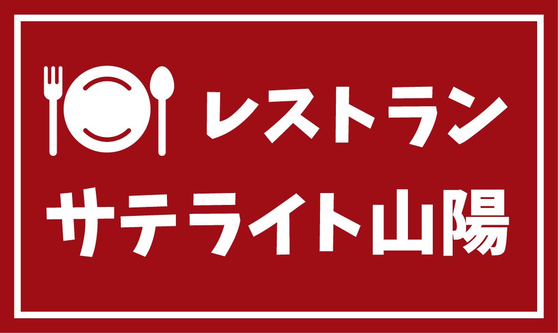 レストラン:サテライト山陽